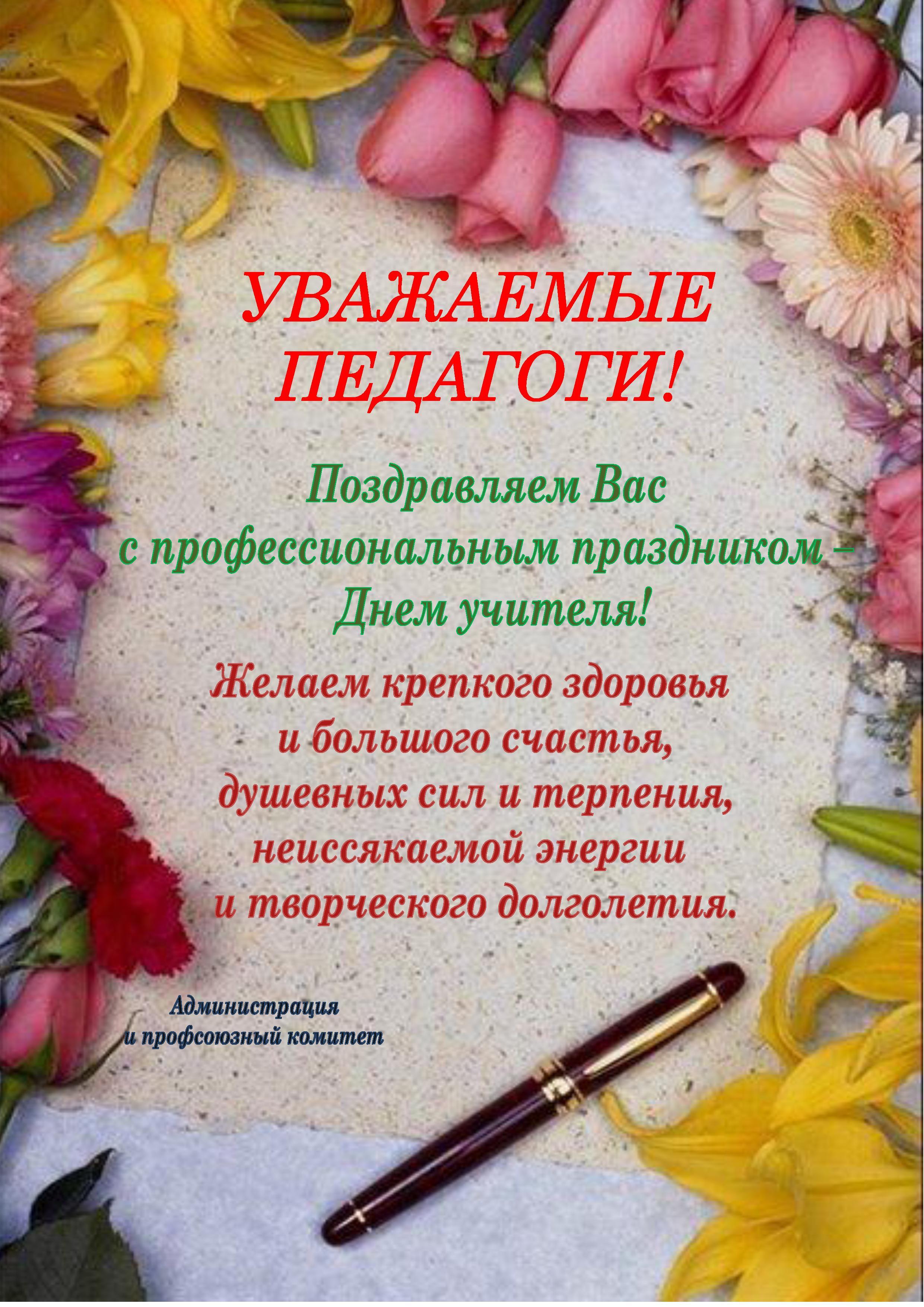 Юмористическое поздравление на день учителя