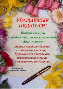 Поздравления с днем учителя частушки