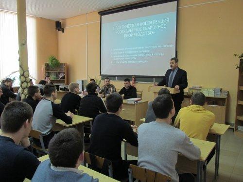 Конференция «Современное сварочное производство»