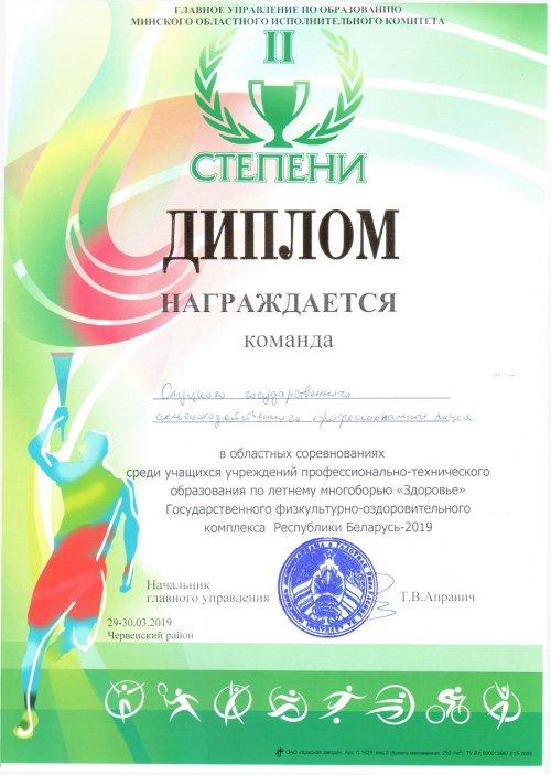 Летнее многоборье «Здоровье» -2019