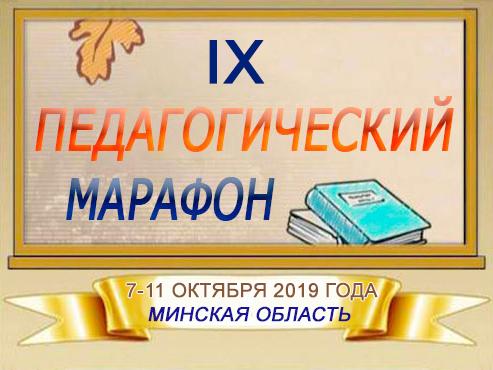 IX ПЕДАГОГИЧЕСКИЙ МАРАФОН