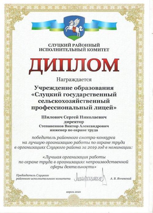 Смотр-конкурс на лучшую работу по охране труда в организациях Слуцкого района за 2019 год