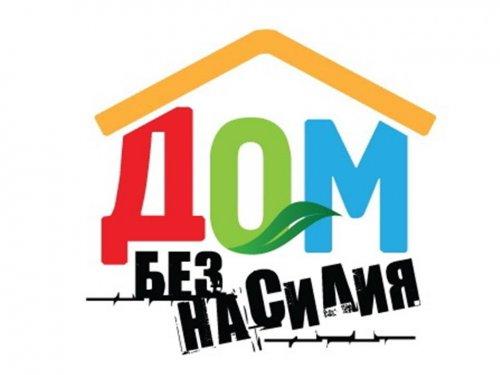 Дом без насилия